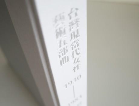 台北市立美術館展覽畫冊