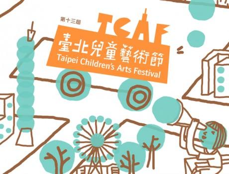 2012 臺北兒童藝術節