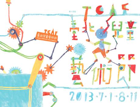 2013 臺北兒童藝術節