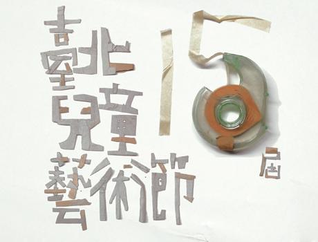 2014 臺北兒童藝術節