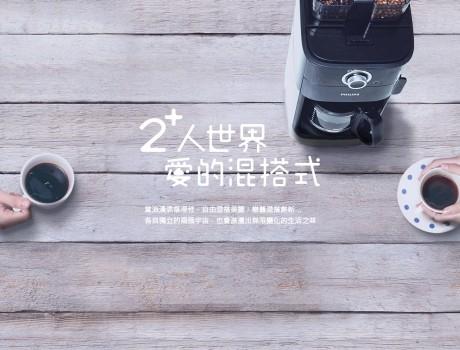 philips 2+咖啡機